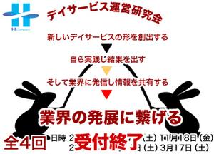 デイサービス運営研究会