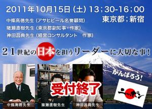 21世紀の日本を担うリーダーに大切な事!
