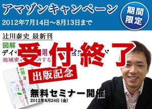 『図解 デイサービス開業と経営実践ガイド』 出版記念 無料セミナー開催