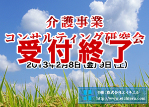 介護事業コンサルティング研究会