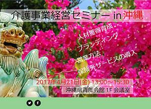 介護事業経営セミナーin沖縄