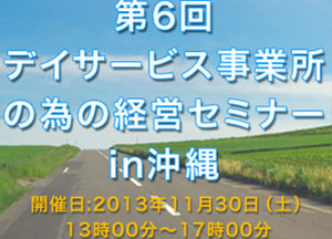 第6回デイサービス事業所の為の経営セミナーin沖縄