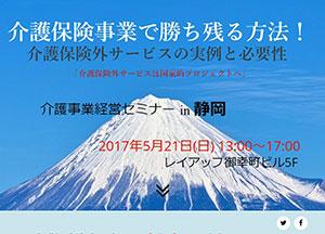 介護事業経営セミナーin静岡