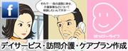 Facebook はっぴ~ライフ