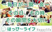 株式会社はっぴ~ライフ