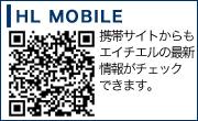 エイチエル 携帯サイト