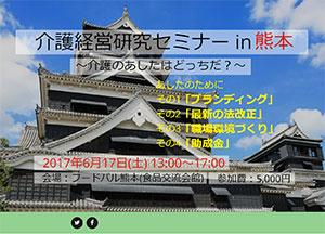 介護経営研究セミナーin熊本